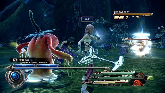 FINAL FANTASY XIII-2 Serah's Weapon: Seraphic Wing